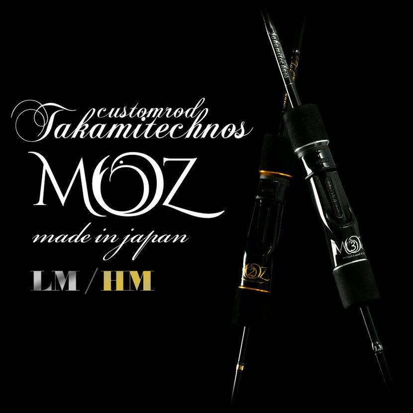 【同梱不可】 Takamitechnos タカミテクノスMOZ モズLM ローモジュール / HM ハイモジュールフルカーボンソリッドブランク ジギング ロッドジギングロッド