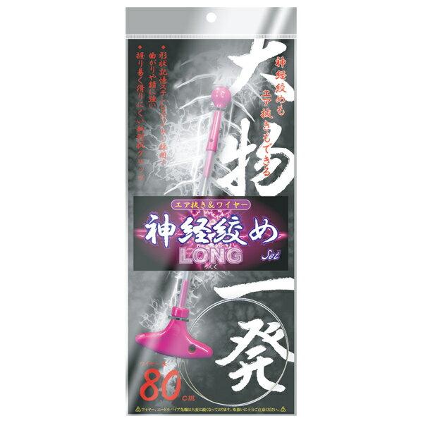 LUMICA:ルミカ神経締め Long Set ロングセットエア抜き&80cmワイヤー【あす楽】