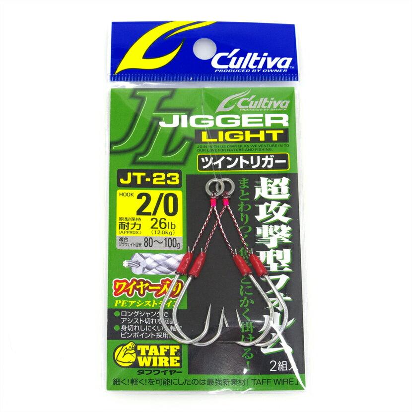 OWNER : オーナーばりJT-23 ジガーライト ツイントリガー2/0 No.11729タフワイヤー採用フックジギング スロージギング