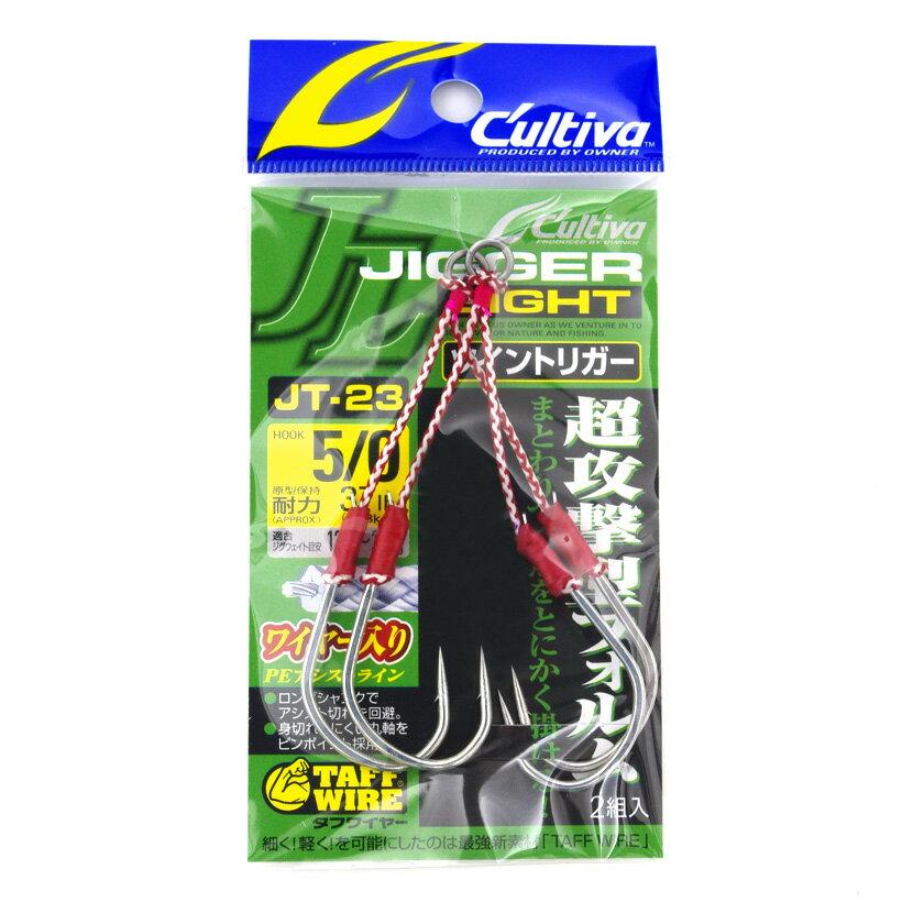 OWNER : オーナーばりJT-23 ジガーライト ツイントリガー5/0 No.11729タフワイヤー採用フックジギング スロージギング【あす楽】