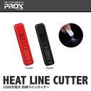 ヒートラインカッター USB充電式プロックス《 PROX 》熱線式ラインカッターLEDライト付き【あす楽】