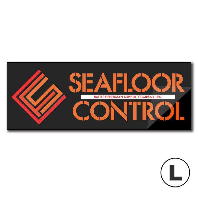 シーフロアコントロール SFCカッティングステッカー sticker サイズ:L (幅60cm) ロゴステッカー