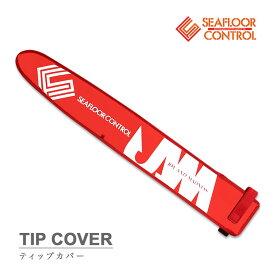 シーフロアコントロール ティップカバー SEAFLOOR CONTROL ジギング ロッド カバー 日替わりセール品 返品交換不可