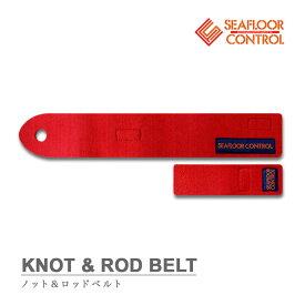 シーフロアコントロール ノット&ロッドベルト SEAFLOOR CONTROL ジギング ロッド ベルト 日替わりセール品 返品交換不可