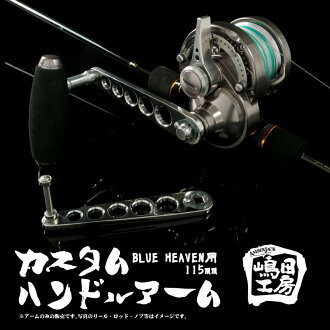 custom handle arm stainless only for BLUE HEAVEN L120 115mm cranc knob installation part supports Shimano type B carefully made by DEEP LINER field staff Mr.Hiroshi Shimada from Shimada studio slow jigging reel
