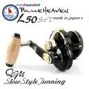 スタジオオーシャンマーク《 STUDIO Ocean Mark 》ブルーヘブン L50Hi S2T ハイギア タイプ日本製 大田ガレージモデル スロースタイルチ...