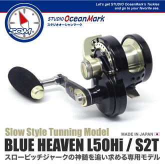 """스튜디오 오션 마크 """"STUDIO Ocean Mark"""" 블루 헤븐 L50Hi/S2T-BG 스 스타일 튜닝 Blue Heaven L50 Slow Style Tunning 일본 만들어진 MADE IN JAPAN"""