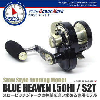"Studio or musician mark? s STUDIO Ocean Mark""blue heaven L50Hi/S2T-BG throw-style tuning Blue Heaven L50 Slow Style Tunning Japan MADE IN JAPAN"