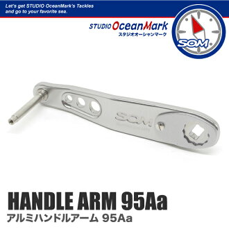 "STUDIO Ocean Mark""95Aa handle arm correspond to aluminium power arm Shimano Daiwa for right-hand / left handle"