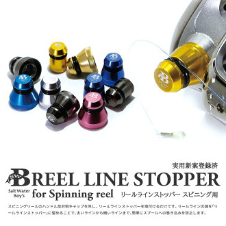sale price! Reel line stopper SALT WATER BOY'S: Reel line stopper blue silver gun-metal pink solTiga Catalina