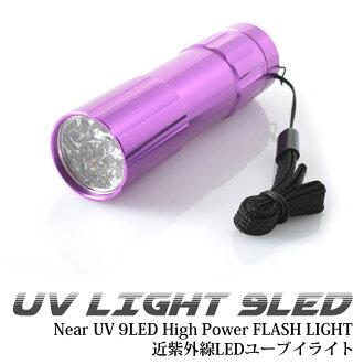 TOHO Inc: Toho industrial UV 9 LED near-ultraviolet LED Juve light