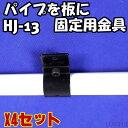 【送料無料】HJ-13 φ28パイプを板に固定用メタル金具 4個セット Ambest UJ6313 メタルジョイント|DIY|イレクターパイ…
