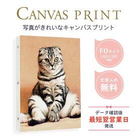 【短納期対応】F0号(180×140mm)写真が綺麗なキャンバスプリント。写真やイラストを送るだけでデザイナーが印刷データを制作。名入れやメッセージの印刷無料。側面鋲打ち仕上げ。