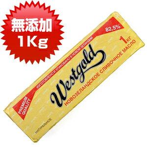 【予約受付中!5月2日出荷予定!完全無欠バターコーヒーに!】【冷凍】ニュージーランド産 グラスフェッドバター無塩 1kg