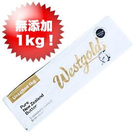 【完全無欠バターコーヒーに!】【冷凍】ニュージーランド産 グラスフェッドバター無塩 1kg