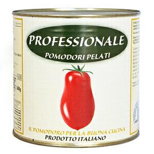 【イタリア直輸入!ピッツェリアに大人気!】プロフェッショナーレ ハイブリックスホールトマト 2550g×30缶(業務用/パスタ・ピザ用/送料無料)