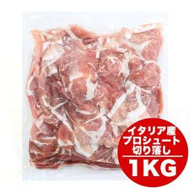 【冷凍】B品 イタリアン プロシュート切り落とし 1kg