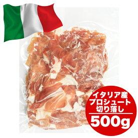 【大人気!】【冷凍】訳あり イタリアン プロシュート切り落とし 500g