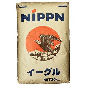 【パン用小麦粉!】日本製粉 イーグル(強力粉) 25kg