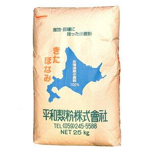 平和製粉 きたほなみ(準強力粉) 25kg
