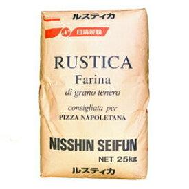 【ナポリピッツァ専用小麦粉】日清製粉 ルスティカ 25Kg