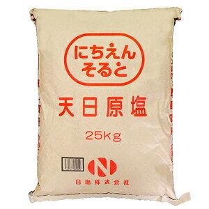 天日原塩 25kg