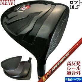 限定ドライバー 超・高反発 BLASTER VIPER BLACK 10.5°V4 SPEEED MAX RED(超・高反発 ブラスター バイパー ブラック ブイフォー スピード マックス レッド)