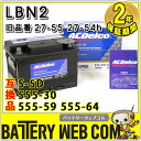 LBN2 ACデルコ 自動車 用 バッテリー 【 旧品番 27-55 】 2年保証 輸入車用 欧州車用 【DIN MF】 AC Delco