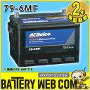 送料無料 79-6MF ACデルコ 自動車 用 バッテリー 2年保証 輸入車用 北米車用 【BCI MF】 AC Delco