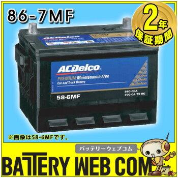 ■AC-86-7MF
