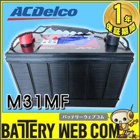 M31MF ACデルコ M31HMF 【 ボイジャー バッテリー】 1年保証 ディープサイクルバッテリー自動車 船舶用 マリン用 RV 車 送料無料
