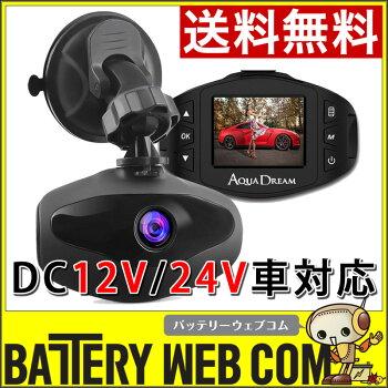 AQUADREAMドライブレコーダーDC12V/24V車対応
