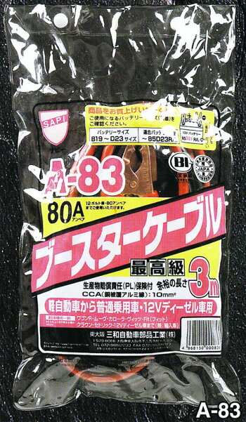 AS-A83