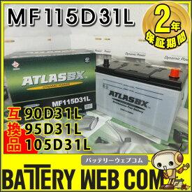 アトラス ATLAS 115D31L 自動車 バッテリー 車 互換 95D31L 105D31L 送料無料