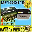 送料無料 125D31R アトラス 自動車 バッテリー ATLAS 車 95D31R 105D31R 115D31R 互換