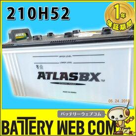 アトラス ATLAS 210H52 自動車 バッテリー 車 互換 190H52 送料無料