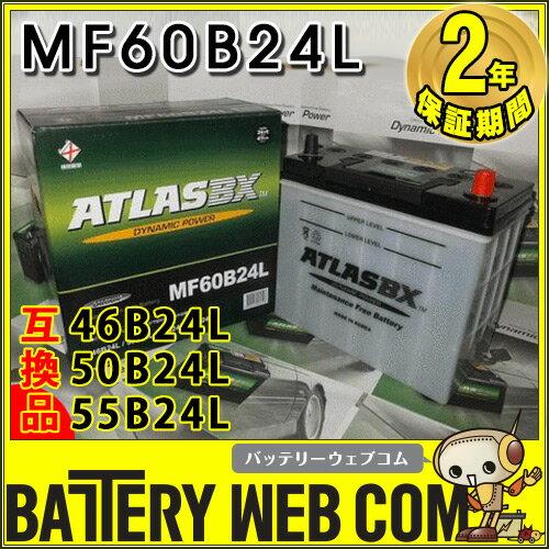 在庫アリアトラス ATLAS 60B24L 自動車 バッテリー 車 互換 46B24L 50B24L 55B24L