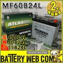アトラス ATLAS 60B24L 自動車 バッテリー 車 互換 46B24L 50B24L 55B24L
