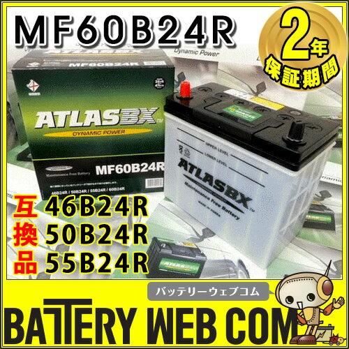 アトラス ATLAS 60B24R 自動車 バッテリー 車 互換 46B24R 50B24R 55B24R あす楽