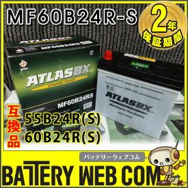 アトラス ATLAS 60B24R-S 自動車 用 バッテリー B24R-S エスクード ミニ等の太端子専用 送料無料
