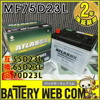 75D23L 阿特拉斯汽车电池 2 年保修地图集 / 55D23L / 60D23L / 65D23L / 70D23L 兼容电池-