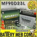 あす楽 送料無料 アトラス ATLAS 自動車 用 バッテリー 90D23L 車 55D23L 65D23L 70D23L 75D23L 互換