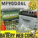 あす楽 送料無料 アトラス ATLAS 自動車 用 バッテリー 90D26L 車 55D26L 65D26L 75D26L 80D26L 85D26L 互換