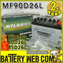 在庫アリ送料無料 90D26L アトラス ATLAS 自動車 用 バッテリー 車 55D26L 65D26L 75D26L 80D26L 85D26L 互換