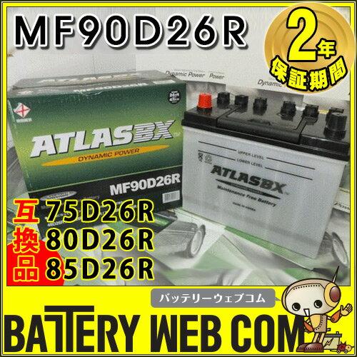 あす楽 送料無料 アトラス ATLAS 自動車 用 バッテリー 90D26R 車 55D26R 65D26R 75D26R 80D26R 85D26R 互換