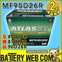 送料無料 95D26R アトラス 自動車 用 バッテリー ATLAS 75D26R 80D26R 85D26R 90D26R 互換