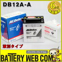 DB12A-A ACデルコ バイク バッテリー Delco YB12A-A FB12A-A GM12AZ-4A-1 互換 純正品 DB12AーA 送料無料