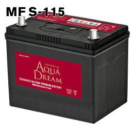 S-115 アクアドリーム 自動車 用 バッテリー アイドリングストップ対応 AQUA DREAM 送料無料