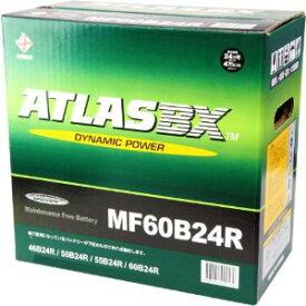 【 ポイント5倍 2020/3/21 20時〜2020/3/28 2時 】 アトラス ATLAS 60B24R 自動車 バッテリー 車 互換 46B24R 50B24R 55B24R 送料無料