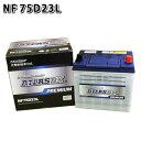 あす楽 送料無料 75D23L アトラス 自動車 用 バッテリー 2年保証 プレミアム NF75D23L 発電制御 ECO 55D23L 60D23L 65D23L 70D23L 互換